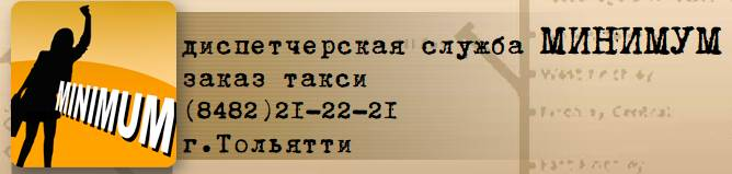 такси Минимум в Тольятти