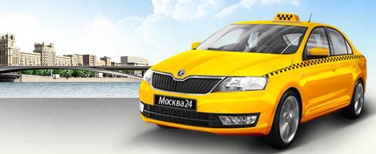 такси Москва 24