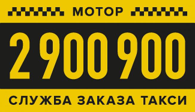 такси Мотор