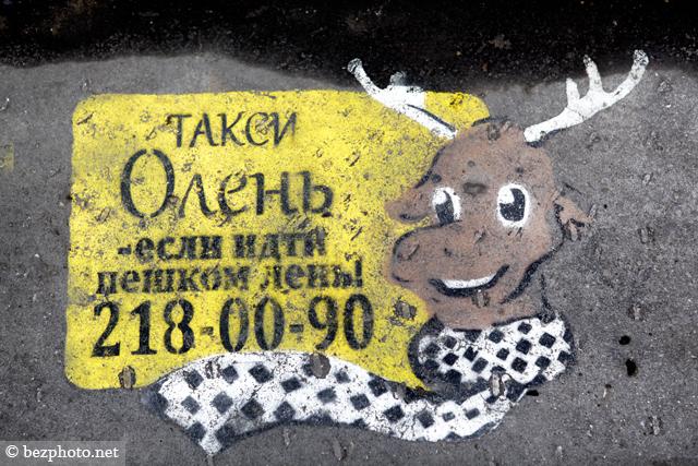 такси Олень в Нижнем Новгороде