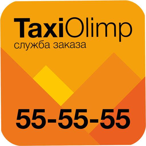 такси Олимп в Тюмени
