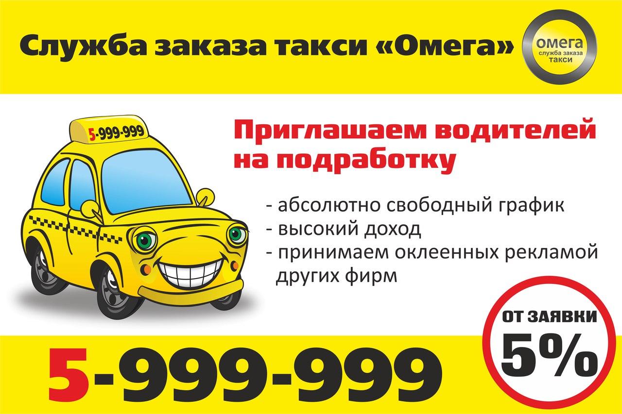 такси Омега Казань
