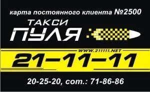такси Пуля в Тольятти