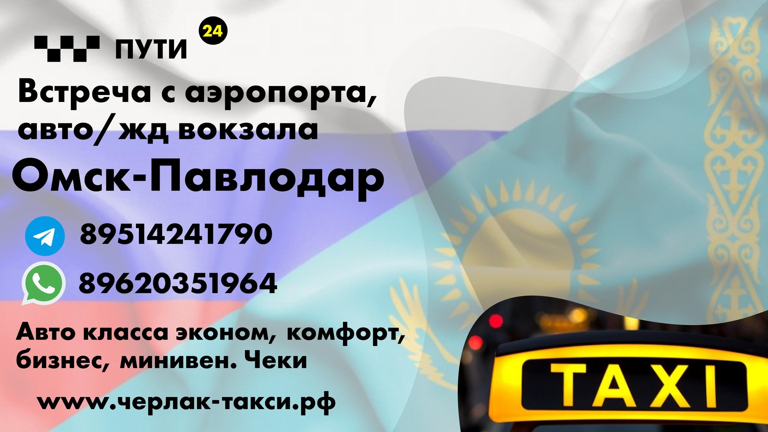 такси Пути в Омске