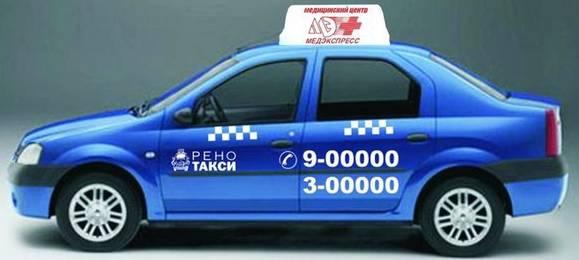 такси Рено в Рязани