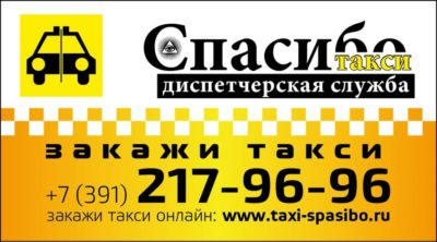 такси Спасибо в Красноярске