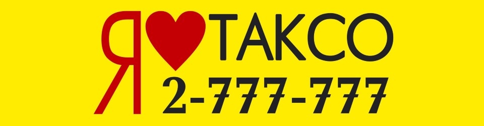 такси Таксо в Краснодаре