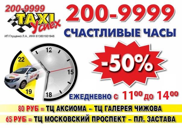 такси Успех в Воронеже