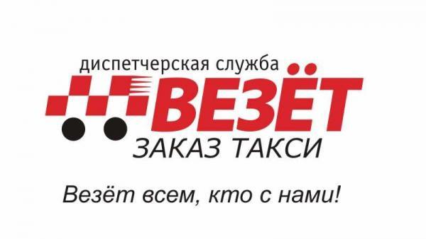 такси Везет