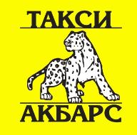 Такси Акбарс