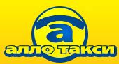 Такси Алло в Энгельсе