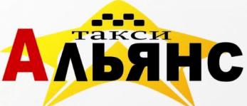 Такси Альянс в Луганске