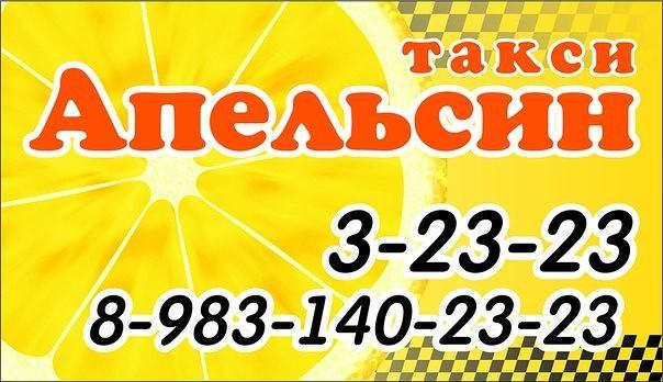 Такси Апельсин в Канске
