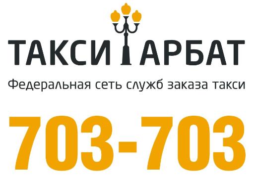 Такси Арбат 703-703 в Тамбове