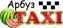 Такси Арбуз в Ногинске