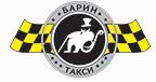 Такси Барин