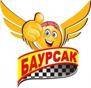 Такси Баурсак в Караганде