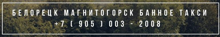 Такси Белорецк - Магнитогорск