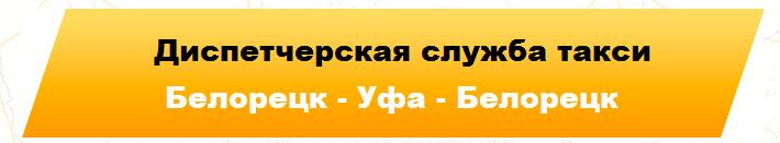 Такси Белорецк - Уфа