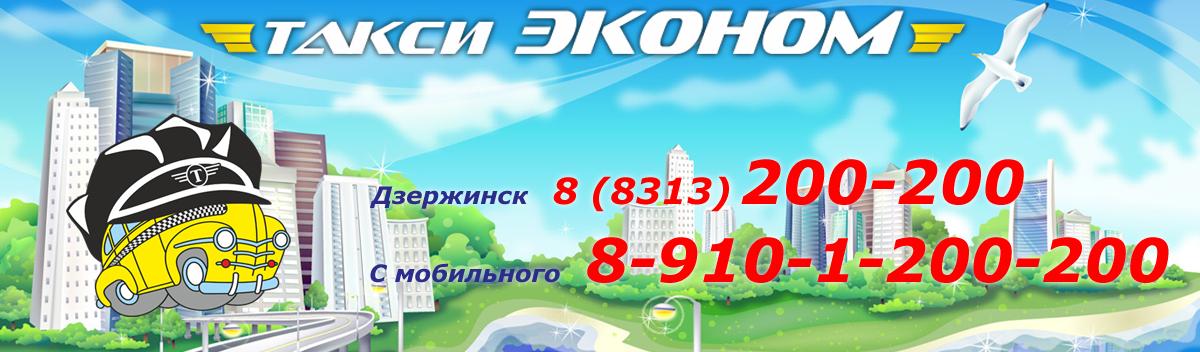 Такси Эконом в Дзержинске