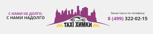 Такси Эконом в Химках (2)