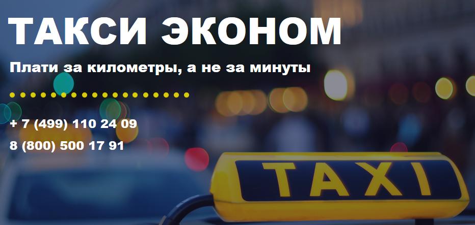 Такси Эконом в Красногорске