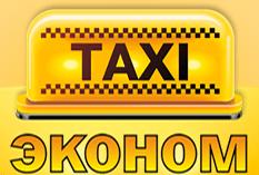 Такси Эконом в Луганске