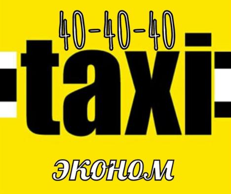Такси Эконом во Владикавказе