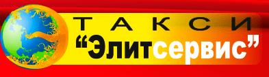 Такси Элитсервис в Звенигороде