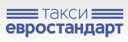 Такси Евростандарт в Красногорске