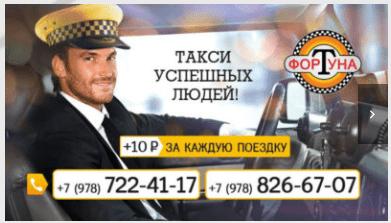 Такси Фортуна в Феодосии