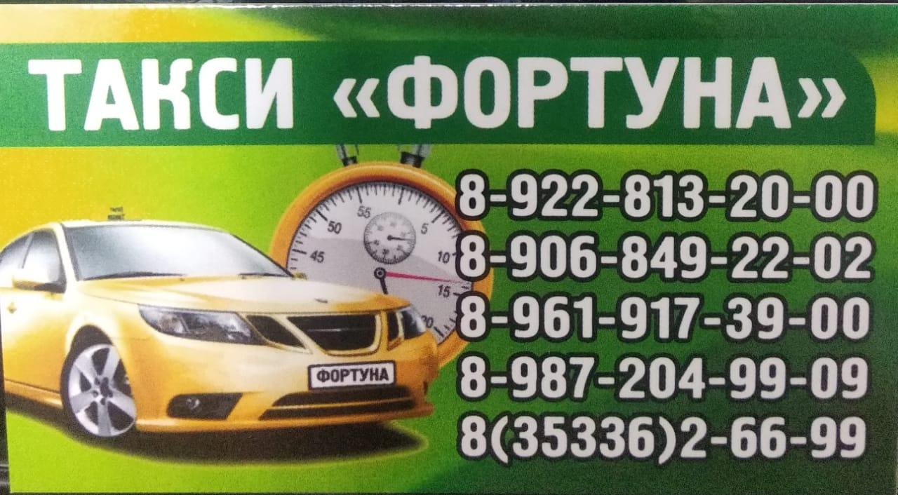 Такси Фортуна в Соль-Илецке