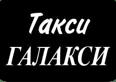 Такси Галакси в Москве
