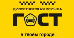 Такси ГОСТ в Балашове
