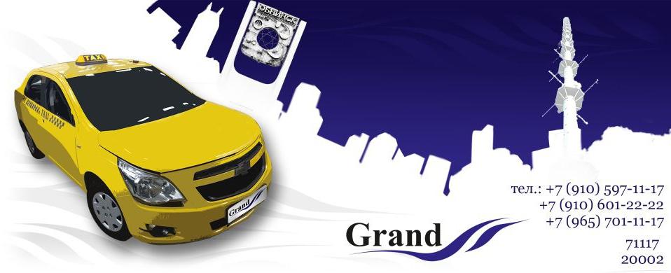 Такси Гранд в Обнинске