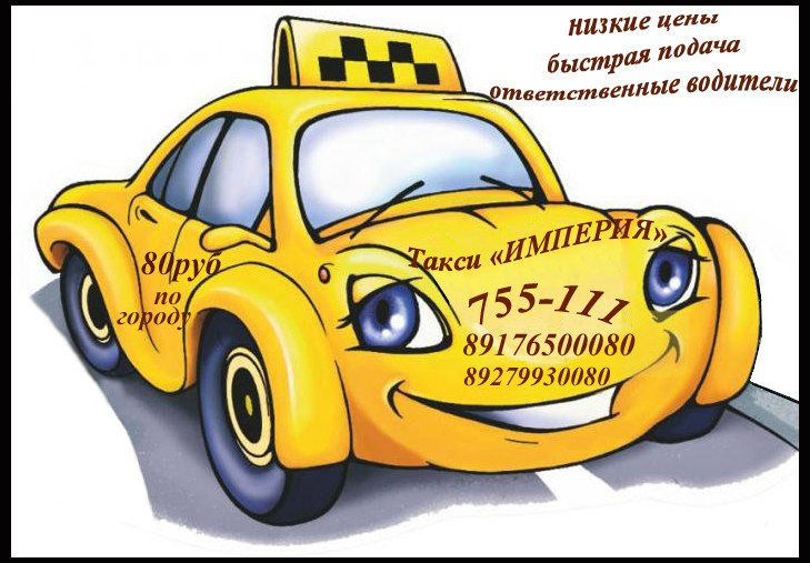 Такси Империя в Канаше