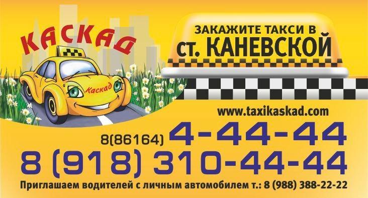 Такси Каскад ст. Каневская