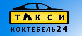 Такси Коктебель24