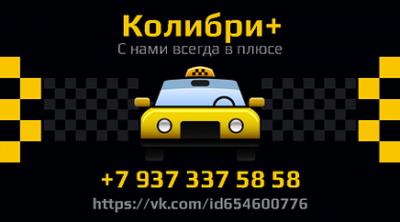 Такси Колибри+ в Уфе