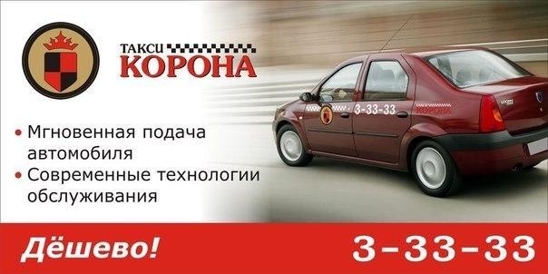 Такси Корона в Чапаевске