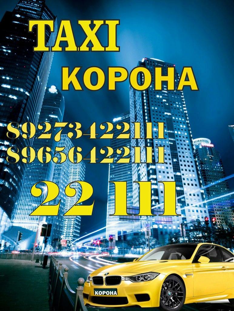 Такси Корона