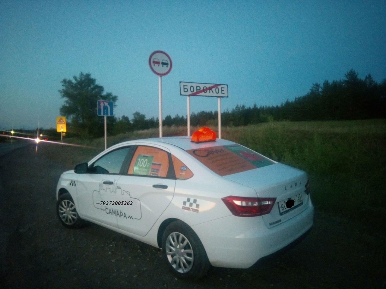 Такси Красный Яр