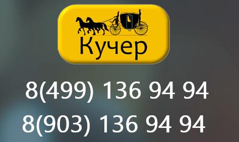 Такси Кучер в Истре