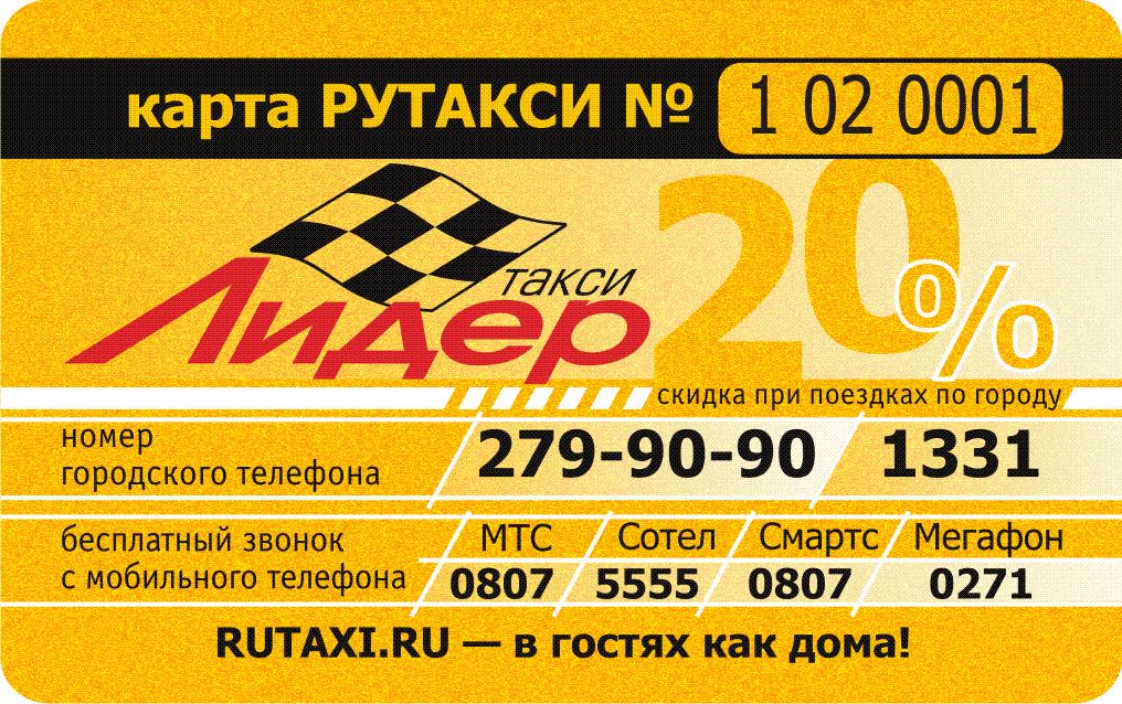 Такси Лидер в Уфе