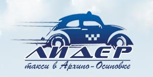 Такси Лидер в Архипо-Осиповке