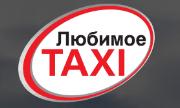 Такси Любимое в Харькове