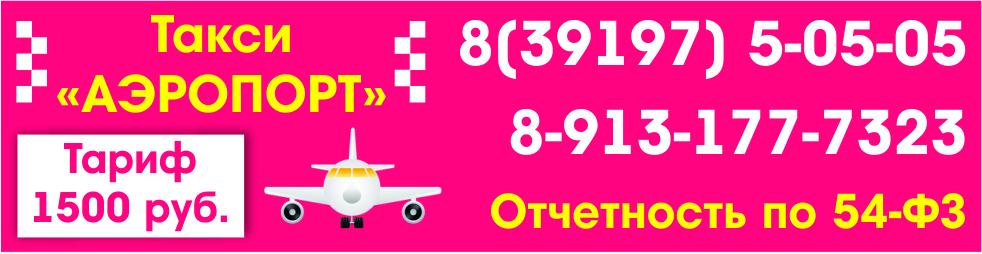 Такси Марсель в Железногорске