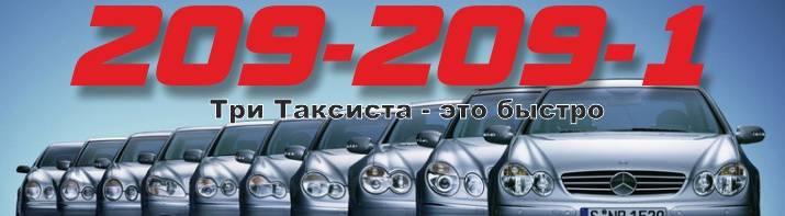 такси межгород в Перми
