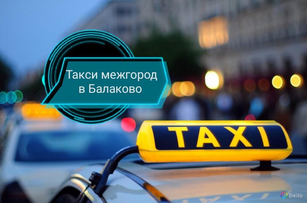 Такси межгород в Балаково
