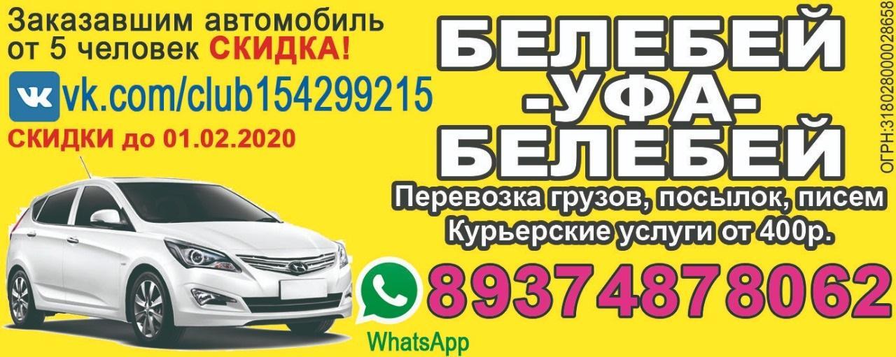 Такси Межгород в Белебее